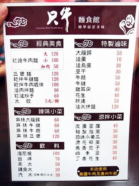潮州 ─ 只牛麵食館