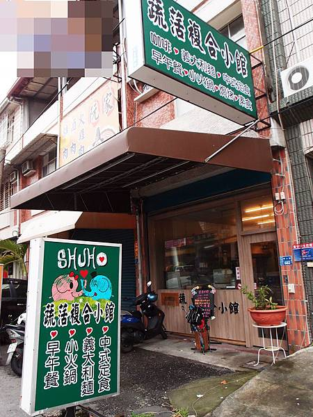 內埔 ─ 蔬活小館