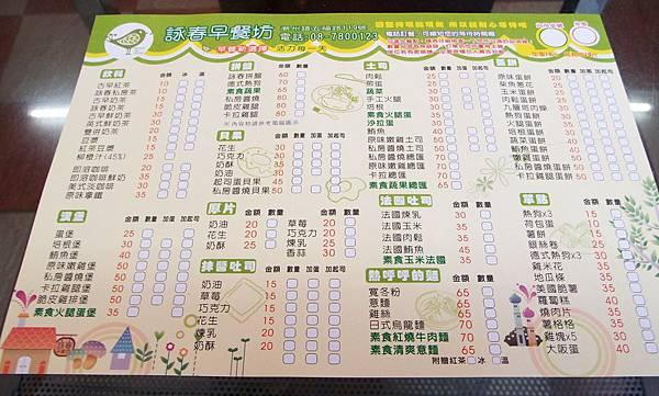 潮州 ─ 詠春早餐坊