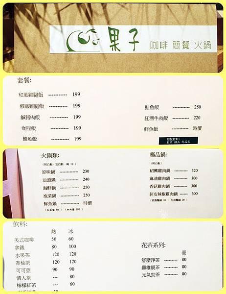 潮州 ─ 果子餐廳