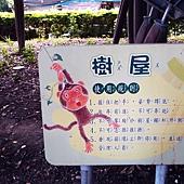 台東故事館