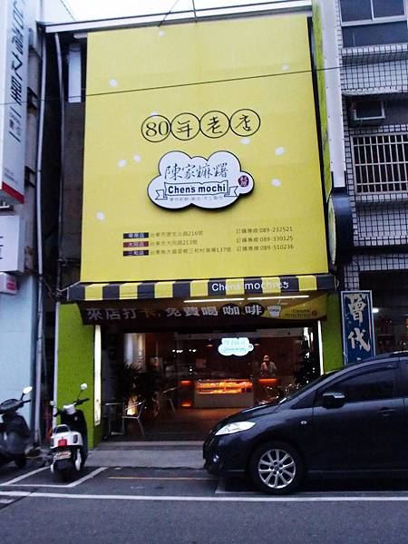 台東 ─ 陳家麻糬