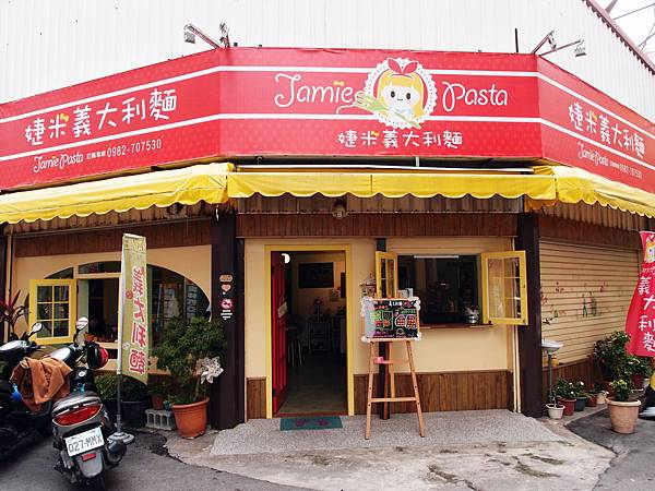 潮州 ─ 捷米義大利麵