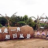 屏東彩稻生活節