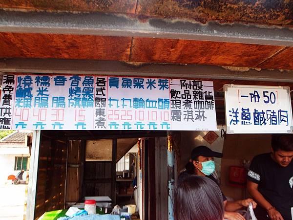 小觀山鹹粿