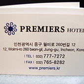 Premisrst Hotel