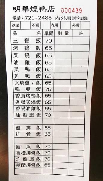 明華燒鴨店