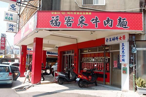 福克來牛肉麵店