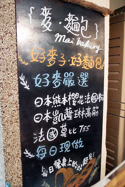 波波麵包廚房