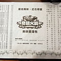 屏東─奇蹟火鍋