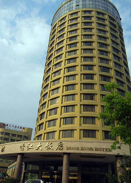 香江大飯店