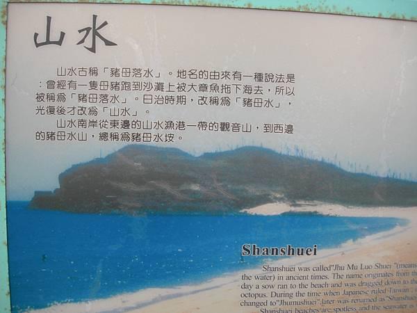 春節飄洋過海到山水=澎湖