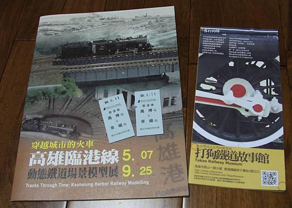 鐵路之旅.jpg