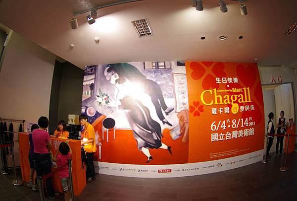 國立台灣美術館-夏卡爾的愛與美.jpg