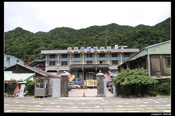 侯硐車站正面.JPG