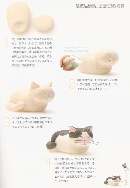 貓模貓樣 002.jpg