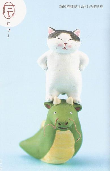 貓模貓樣-龍與貓.jpg