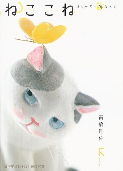貓模貓樣封面.jpg