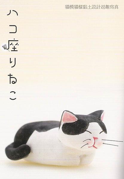 貓模貓樣 001.jpg
