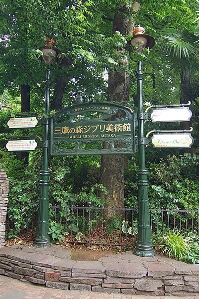 三鷹博物館入口.jpg