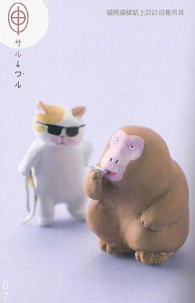 貓模貓樣-猴與貓.jpg
