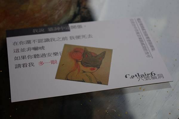 六號貓洞明信片.JPG