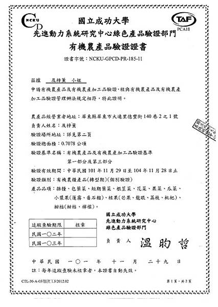 有機農產品驗證證書