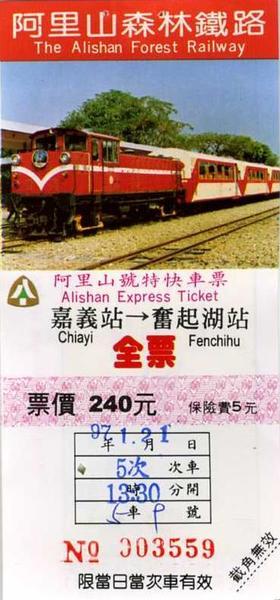 小火車車票(正)