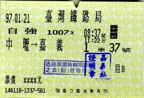 車票(去).JPG