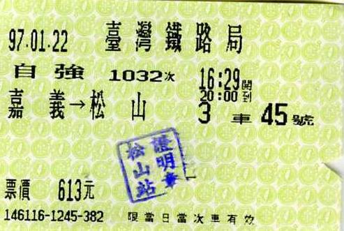 車票(回).JPG