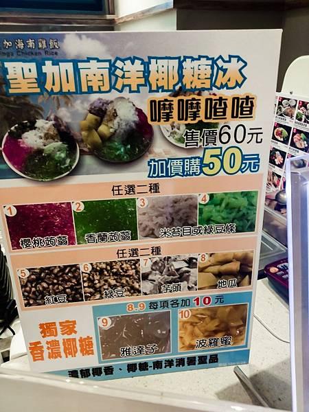 京站聖加海南雞 (6).jpg