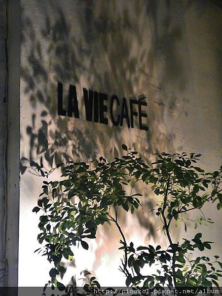 ME好生活@食記。捷運國父紀念館站 La Vie Cafe