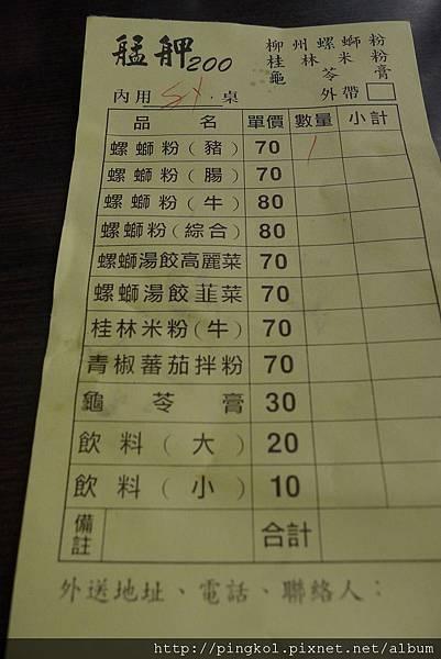 ME好生活@食記。捷運龍山寺站 萬華 柳州螺螄粉