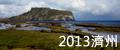 2013濟州島自由行