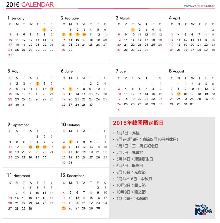 2016 Korea.jpg