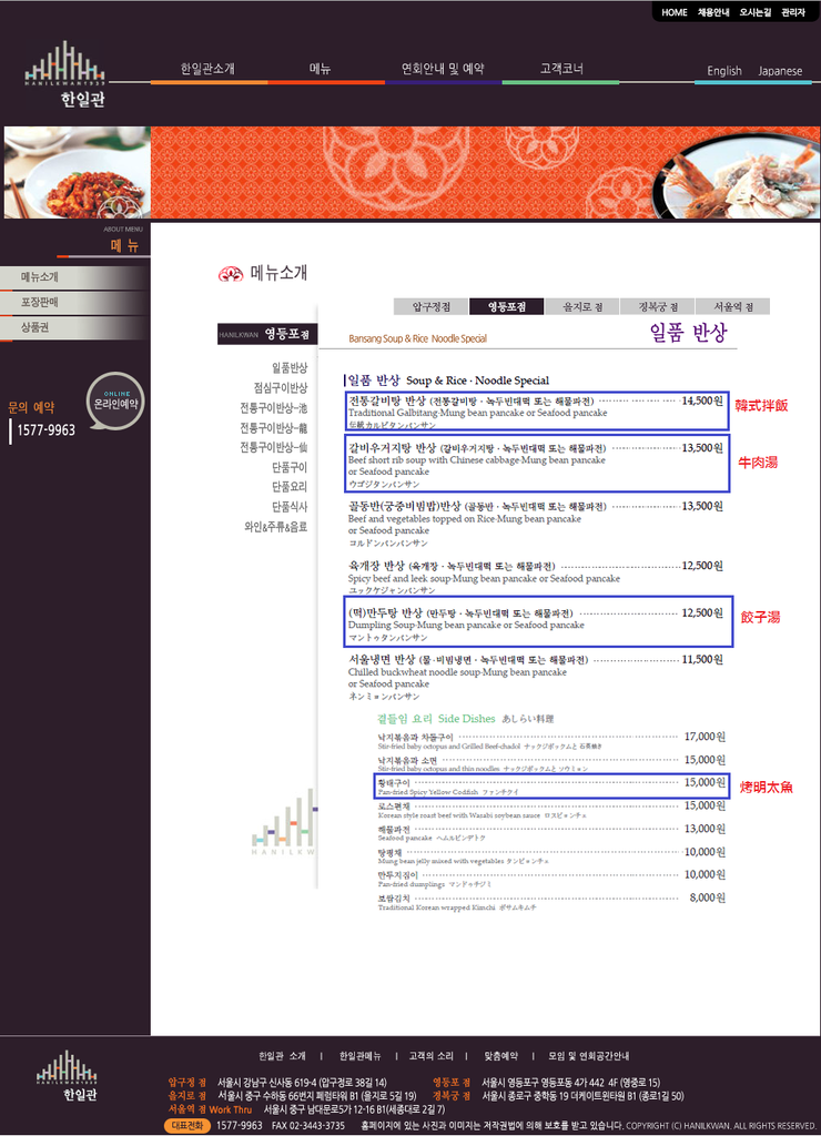 韓一館 菜單.png