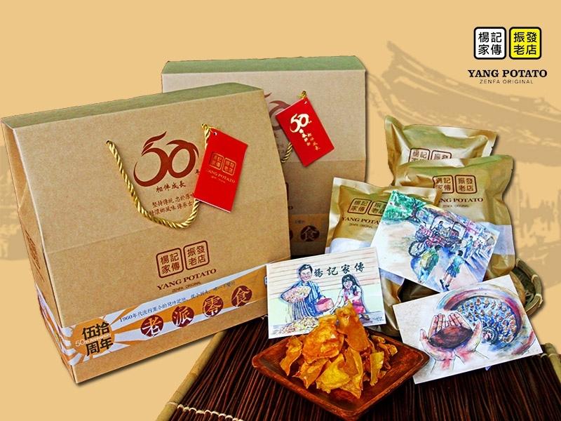 a..50周年紀念禮盒伴手禮組(地瓜酥全素)    2盒+明信片.jpg