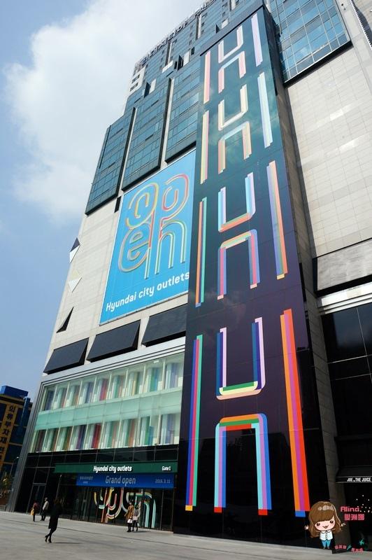 首爾自由行新熱點 東大門Hyundai City Outlet15