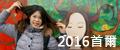2016Seoul