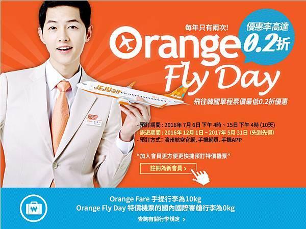 201607 OrangeFlyday