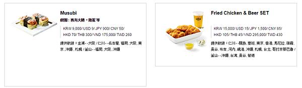 濟州航空釜山機餐-1
