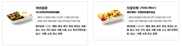濟州航空釜山機餐-2