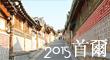 2015首爾自由行