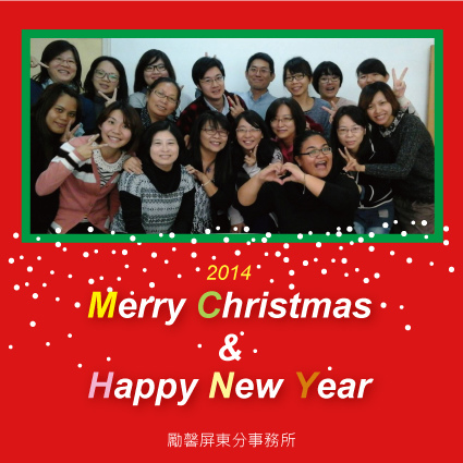 2013聖誕快樂