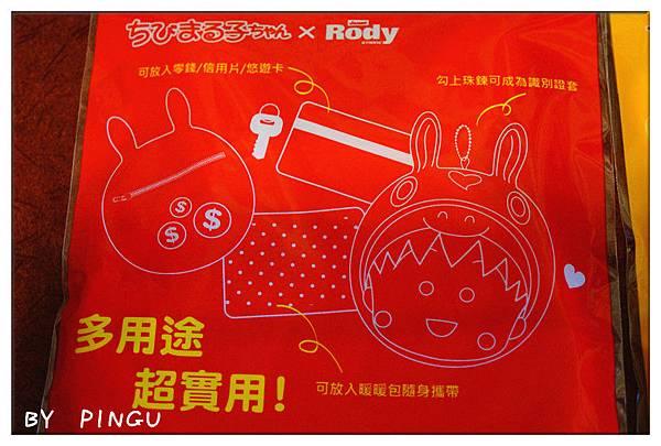 RODY暖暖包4