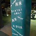 北海道DAY2 (30)