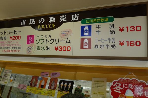 北海道DAY3 (11)