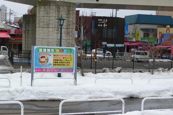 北海道DAY3 (27)