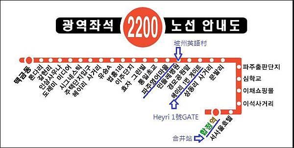 2200號公車