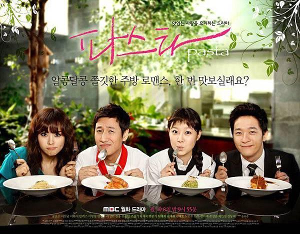 Kong-Hyo-Jin-Pasta-02